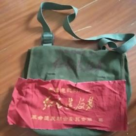 长春电影制片厂一军挎包和袖标合售