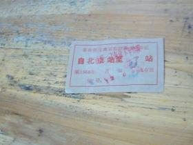 革命师生离京临时乘坐火车证 自北京站至南宁