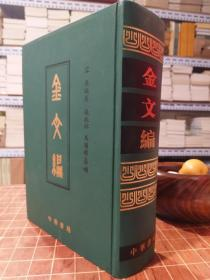 金文编 中华书局版 厚册  精装 一版12印