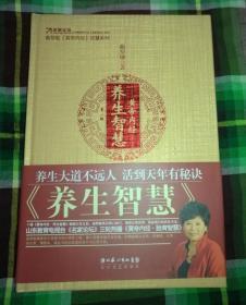 正版新书 黄帝内经·养生智慧