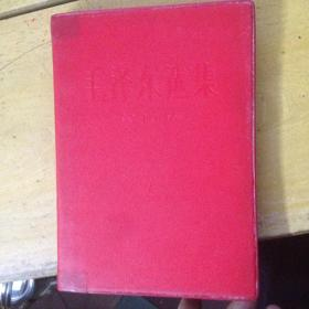 毛泽东选集第四卷