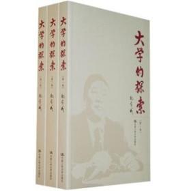 大学的探索(套装共3卷) 正版 纪宝成 9787300115634