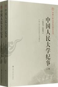 中国人民大学纪事(1937-2007)(套装上下册) 正版 中国人民大学校史研究丛书编委会 9787300086033