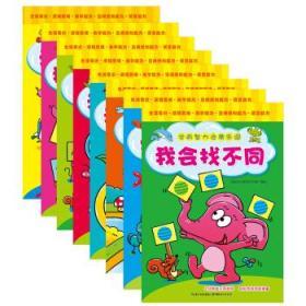 学前智力启蒙乐园(套装全8册) 正版 松鼠少儿图书工作室 9787535188403