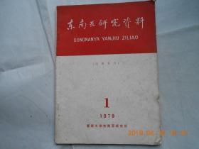 33137《东南亚研究资料  》1979   1