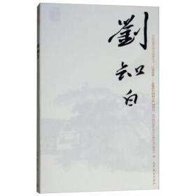 巨擘传世近现代中国画大家:刘知白