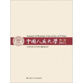 中国人民大学年鉴(2011) 正版 《中国人民大学年鉴》编辑委员会 9787300150444