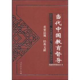当代中国教育督导(重要法规经典文献) 正版 国家教育督导处办公室 9787107203817