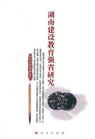 湖南建设教育强省研究 正版 湖南省咨询业协会 9787010091372