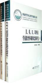 国家哲学社会科学成果文库:美、英、日、印四国学前教育体制的比较研究(套装上下册) 正版 霍力岩 9787303160860