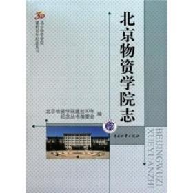 北京物资学院志 正版 龚树生 9787504735553