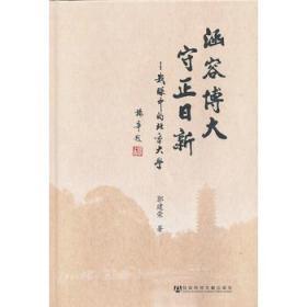 涵容 博大 守正 日新:我眼中的北京大学 正版 郭建荣 9787509748954