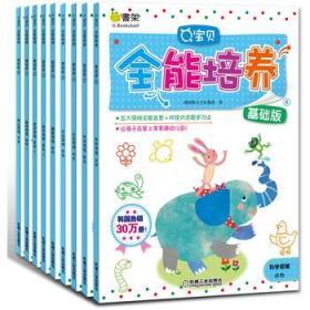 Q书架Q宝贝:全能培养(基础版 套装共9册) 正版 韩国教元文化集团 9787111452744
