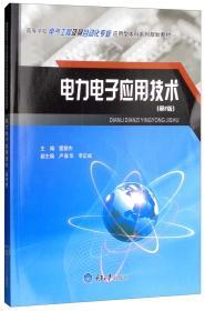 电力电子应用技术(第2版)