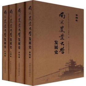南京农业大学发展史(套装共4册) 正版 南京农业大学发展史编委会 9787109170735