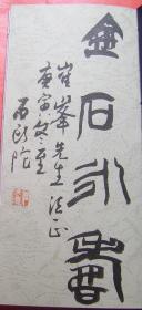 宋歌书画篆刻集(毛笔签赠并钤印)
