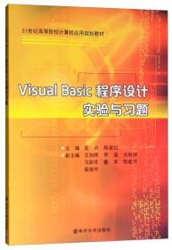 正版】Visual Basic程序设计实验与习题
