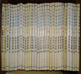 42册版:大唐双龙传 9~13、16~40、42  (共21本)