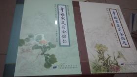 中华文化经典导读《幸福家庭的金钥匙》(全二册)