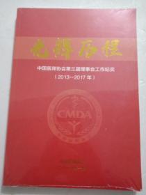 光辉历程 中国医师协会第三届理事会工作纪实(2013-2017年) 未拆封
