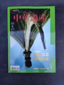 中华遗产2014年6月   总第104期     后几页有水印,有一点邹