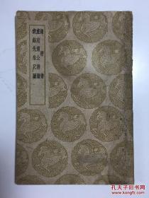 丛书集成初编:锦带书及其他两种