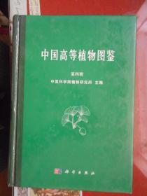 中国高等植物图鉴(第四册)(大32开精装本)