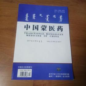 中国蒙医药。 2017年第12期。。