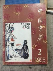 中国京剧(1995年第2期)