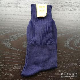 【超珍罕 双斧牌 袜子】解放初期 商标完整 袜子 完好未用  上海裕纶电机针织厂