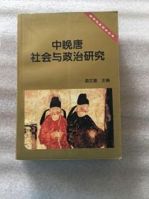 中晚唐社会与政治研究