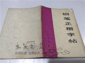 钢笔正楷字帖 陆初学 上海书画社出版 1975年9月 32开平装