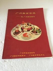 广州美食荟萃 【 94年广州美食精华】