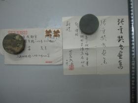 (001)范志民 信札