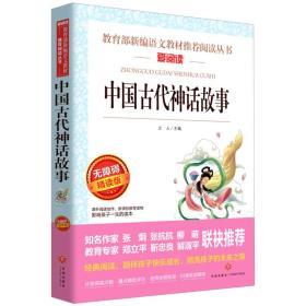 中国古代神话故事/导读版分级课外阅读青少版(无障碍阅读彩插本)