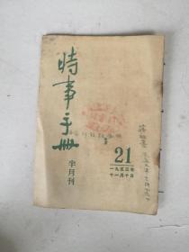时事手册(1953年21期)半月刊