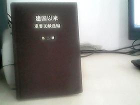 建国以来重要文献选编.第三册