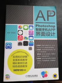 Photoshop智能手机APP 界面设计