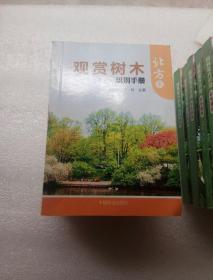 观赏树木识别手册——北方本