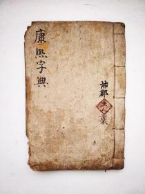 康熙字典,寅集上。清木刻,边上残缺