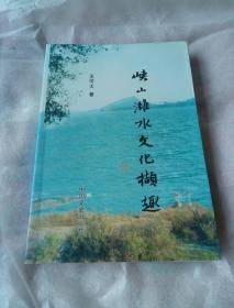 峡山潍水文化撷趣