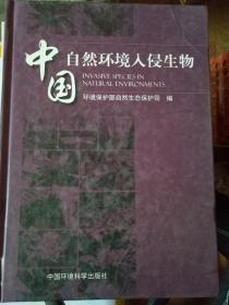 中国自然环境入侵生物