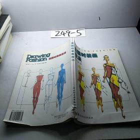 美国时装画技法
