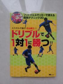 日文书 足球1对1