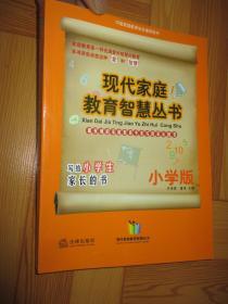 现代家庭教育智慧丛书:小学版  (小16开)