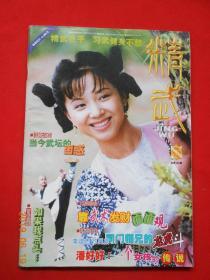 精武 1999.10