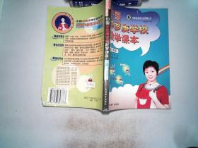创新版奥赛丛书·中国华罗庚学校数学课本:初一年级
