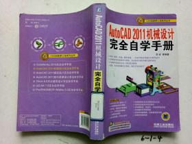 AutoCAD 2011机械设计完全自学手册