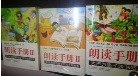朗读手册 :大声为孩子读书吧 , 朗读手册 : 最适合读给孩子听的经典故事 ,朗读手册:最适合读给高年级孩子听的经典故事  3册