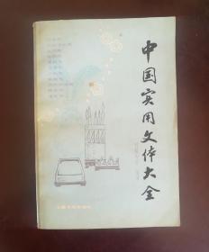 中国实用文体大全